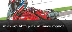 поиск игр- Мотоциклы на нашем портале