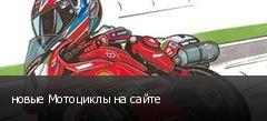 новые Мотоциклы на сайте
