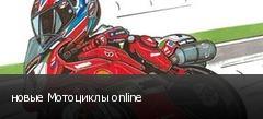 новые Мотоциклы online