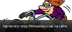 портал игр- игры Мотоциклы у нас на сайте