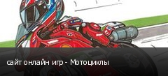 сайт онлайн игр - Мотоциклы