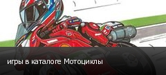 игры в каталоге Мотоциклы