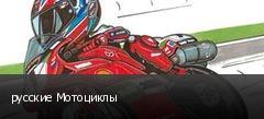русские Мотоциклы
