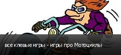 все клевые игры - игры про Мотоциклы