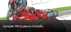 лучшие Мотоциклы онлайн