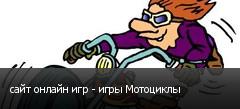 сайт онлайн игр - игры Мотоциклы