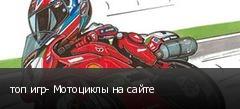 топ игр- Мотоциклы на сайте