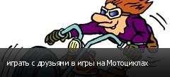 играть с друзьями в игры на Мотоциклах