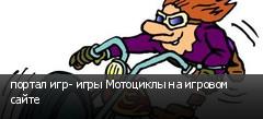 портал игр- игры Мотоциклы на игровом сайте