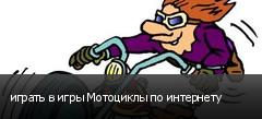 играть в игры Мотоциклы по интернету