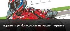 портал игр- Мотоциклы на нашем портале