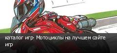 каталог игр- Мотоциклы на лучшем сайте игр