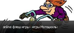 online флеш игры - игры Мотоциклы