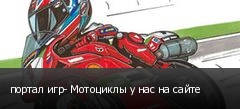 портал игр- Мотоциклы у нас на сайте