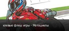клевые флеш игры - Мотоциклы