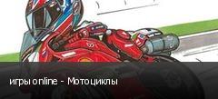 игры online - Мотоциклы