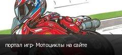 портал игр- Мотоциклы на сайте