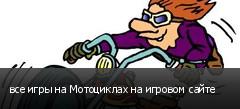 все игры на Мотоциклах на игровом сайте