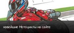 новейшие Мотоциклы на сайте