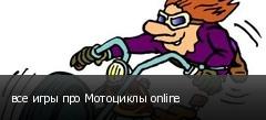 все игры про Мотоциклы online