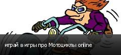 играй в игры про Мотоциклы online