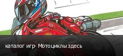 каталог игр- Мотоциклы здесь