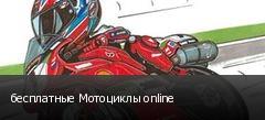 бесплатные Мотоциклы online