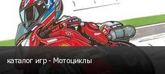 каталог игр - Мотоциклы