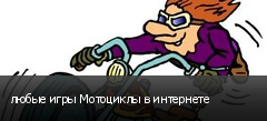 любые игры Мотоциклы в интернете