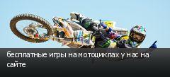 бесплатные игры на мотоциклах у нас на сайте