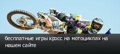 бесплатные игры кросс на мотоциклах на нашем сайте