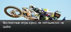 бесплатные игры кросс на мотоциклах на сайте