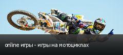 online игры - игры на мотоциклах