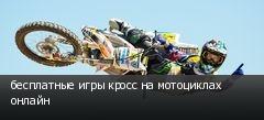 бесплатные игры кросс на мотоциклах онлайн
