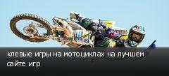 клевые игры на мотоциклах на лучшем сайте игр
