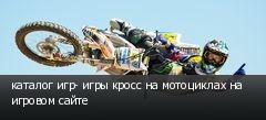 каталог игр- игры кросс на мотоциклах на игровом сайте