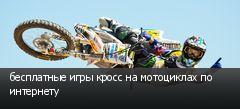 бесплатные игры кросс на мотоциклах по интернету