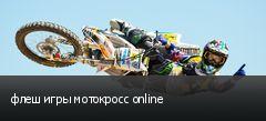 флеш игры мотокросс online