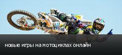 новые игры на мотоциклах онлайн