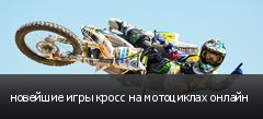 новейшие игры кросс на мотоциклах онлайн