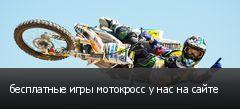 бесплатные игры мотокросс у нас на сайте