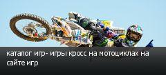каталог игр- игры кросс на мотоциклах на сайте игр