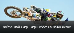 сайт онлайн игр - игры кросс на мотоциклах