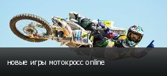 новые игры мотокросс online
