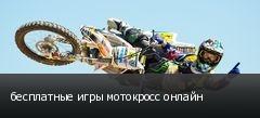 бесплатные игры мотокросс онлайн