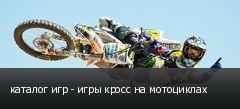 каталог игр - игры кросс на мотоциклах