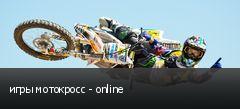 игры мотокросс - online