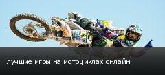 лучшие игры на мотоциклах онлайн