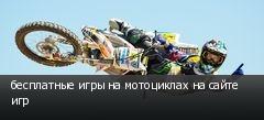 бесплатные игры на мотоциклах на сайте игр