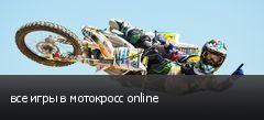 все игры в мотокросс online